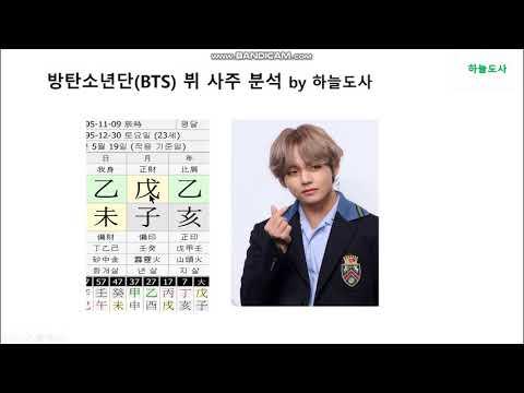 방탄소년단(BTS) 뷔 김태형 사주 분석(하늘도�