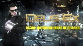 Обзор игры Deus Ex Mankind Divided ПРИЯТНОГО ПРОСМОТРА