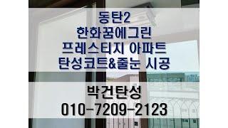 동탄2 꿈에그린프레스티지아파트 베란다탄성코트&줄눈&실리…