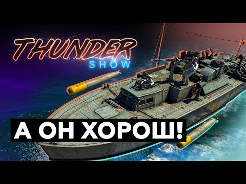 Thunder Show: А он хорош!
