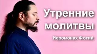 Утренние Молитвы - чит. Иеромонах Фотий (Мочалов)