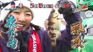 千葉・浦安から出船して、春を告げる魚・メバル対決。ゲストは、釣り歴6...