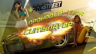 Типа Симулятор Need For Speed ProStreet (СТРИМ!!)