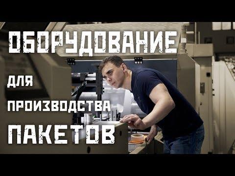 Оборудование для производства пакетов (обзор)
