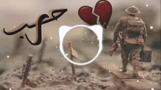 Yassin Mahmoud - War Of Love   حرب حب  -  يس محمود