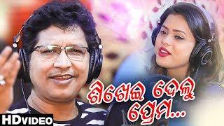 Sikhei Delu Prema Odia New Romantic Song Studio Version Abhijeet Majumdar Antara