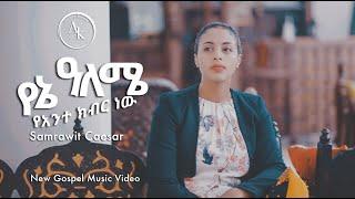 Yene Aleme (የኔ አለሜ ያንተ ክብር ነው) - Samrawit Caesar