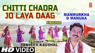 Chitti Chadra Jo Laya Daag I Himachali Bhajan I SANJEEV KAUSHAL I HD I Manmurkha O Manuaa