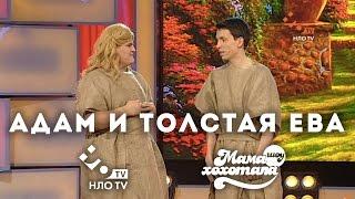 Адам и толстая Ева | Шоу Мамахохотала на НЛО TV