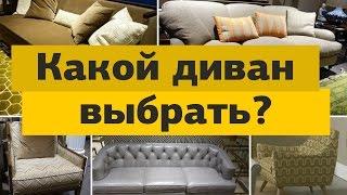 Какой диван выбрать? Обзор диванов и кресел от эксперта Владимира Москаленко.