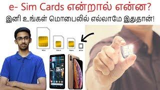 e SIM Cards Explained - How e SIM works ? Normal SIM Vs e SIM | Tamil | Tech Satire