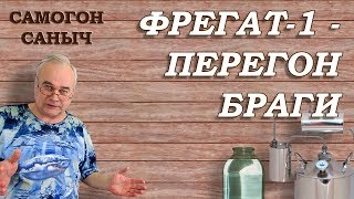 ПЕРЕГОНКА БРАГИ на аппарате Фрегат-1 / Самогонные аппараты