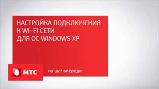 Как настроить Wi-Fi для OC Windows XP | Инструкции от МТС
