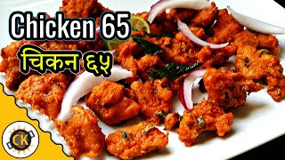 Chicken 65 Easiest And Quickest Recipe Video By Chawla's Kitchen Episode #244