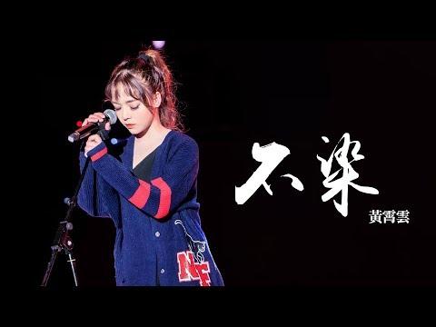 黃霄雲 -《不染》Cover (毛不易)
