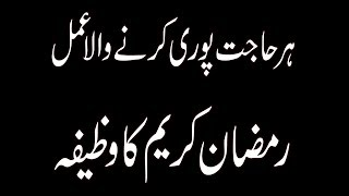 Ramadan Kareem Ka Wazifa In Urdu   Ramadan Kareem Ka Wazifa   Yakam Ramzan Ul Mubarak Ka Wazifa