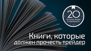 Разговоры о трейдинге 2.9 - Книги, которые должен прочесть трейдер
