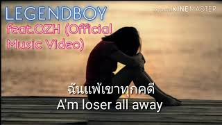 LEGENDBOY - ให้คนขี้แพ้ดูแลได้ไหม feat.OZH (Official Music Video) : เนื้อเพลง