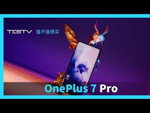 用了就回不去的手机? OnePlus 7 Pro【值不值得买第349期】