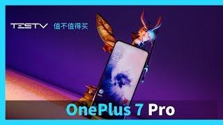 Download 用了就回不去的手机? OnePlus 7 Pro【值不值得买第349期】 Mp3 and Videos