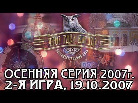 Что? Где? Когда? Осенняя серия 2007 г., 2-я игра от 19.10.2007 (интеллектуальная игра)
