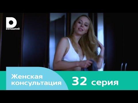 Женская консультация 32