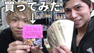 【ポケカ】60万円のデッキが売ってたので興味本位で買ってみたwww