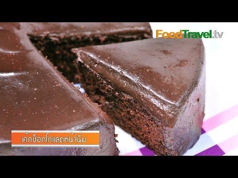 เค้กช็อกโกแลตหน้านิ่ม Chocolate Fudge Cake