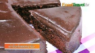 เค้กช็อกโกแลตหน้านิ่ม Chocolate Fudge Cake   FoodTravel