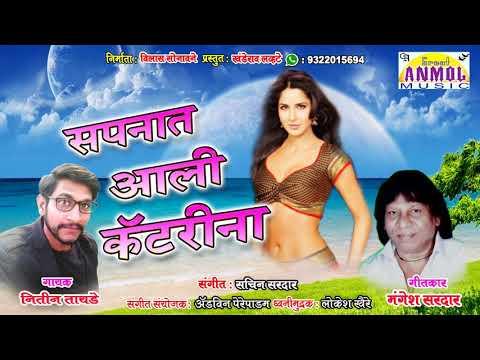 Sapnat Aali Katrina / Nitin Tayde / Kadak Song