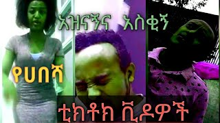 #yena habesha ,#subscribe ,#like ,&shareአዝናኝና አስቂኝ የሀበሻ ቲክቶክ ቪዶዎች ethiopian funny tik tok videos