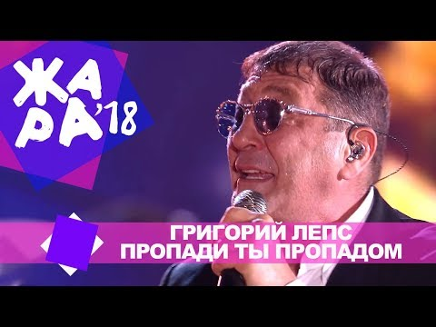 Григорий Лепс -  Пропади ты пропадом (ЖАРА В БАКУ Live, 2018)