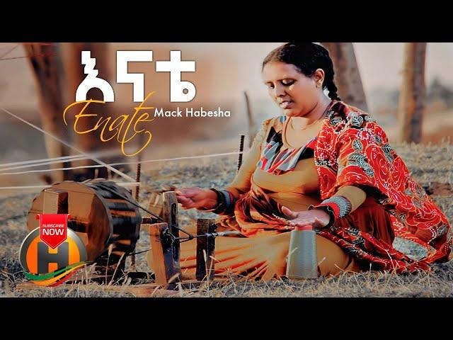 Mack Habesha - Enate |እናቴ - New Ethiopian Music 2020 (Official Video)