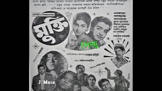 Tumi Ki Jiboner Prante Eshe, Sabina Yasmin, Kh. Faruk Ahmed, Film - Mukti (মুক্তি) 1969