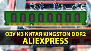 Оперативная память Kingston DDR2 2GB   RAM of the Aliexpress