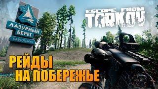 видео Мапа Лазурного