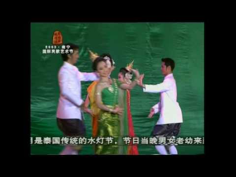 Thai Song - Loy Krathong 放水灯