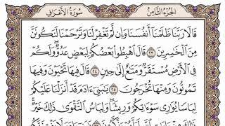سورة الأعراف مكتوبة / فضيلة الشيخ مشاري العفاسي