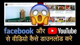 Facebook और YouTube से वीडियो कैसे डाउनलोड करे | How to download a video from Facebook & YouTube