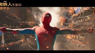 【蜘蛛人:返校日】#證明自己不只是社區型蜘蛛人!
