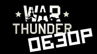 War Thunder. Обзор.