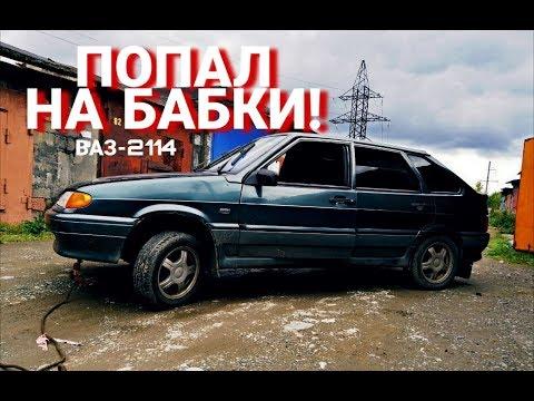 Ремонт ВАЗ-2114 по цене иномарки! Попал на бабки при покупке!