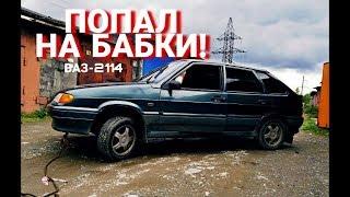 -2114 VAZ avtomobillari narxi da ta'mirlash! Dibs sotib olish kuni bor!