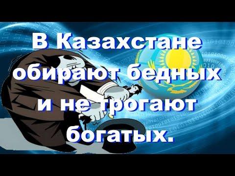 В Казахстане введен налог на граждан, не имеющих постоянной работы.