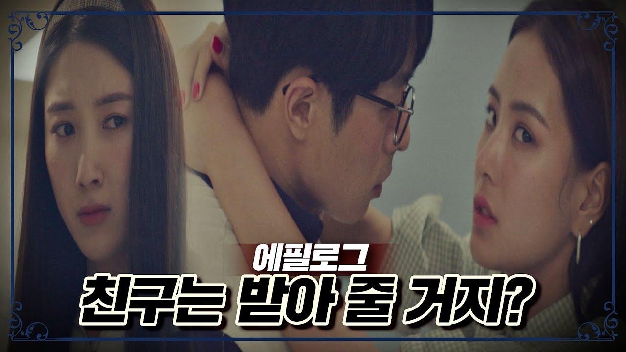 [에필로그] 20년부터 시작된 유준상(Yoo Jun-sang)-송윤아(Song Yoon-ah)-한다감의 관계 〈우아한 친구들(gracefulfriends)〉 2회