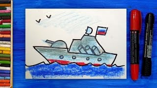 Как нарисовать открытку на 23 февраля, Военный Корабль + Дерево, рисуем открытку сами