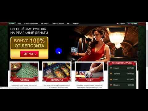 Как обманывают людей в интернет казино игральные автоматы играть бесплатно в покер