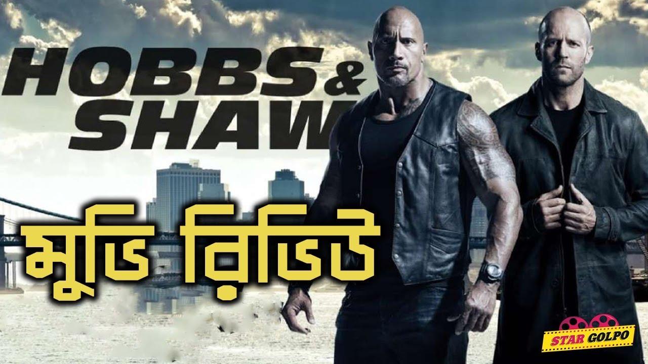 Download Hobbs and Shaw মুভি রিভিউ। Dwayne Johnson   Jason Statham   Hobbs and Shaw Movie   Star Golpo Global