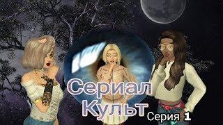 Avakin life  Сериал Культ серия 1