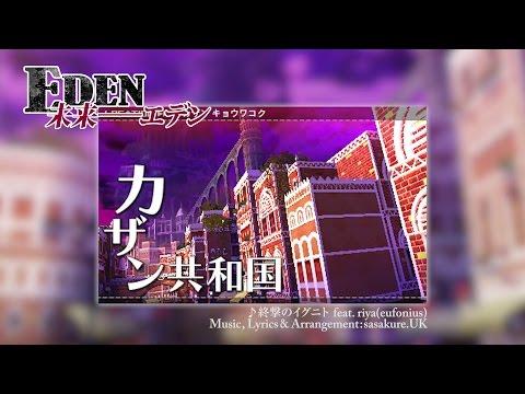 「セブンスドラゴンIII code:VFD」挿入歌・エデンテーマソング『終撃のイグニト feat. riya(eufonius)』